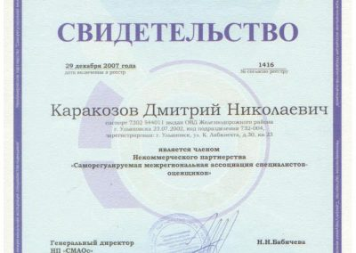 Каракозов Свидетельство СМАО