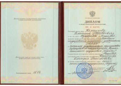 Каракозов Диплом оценщика 2007