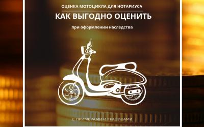 Что выгоднее при оформлении мотоцикла по наследству — низкая стоимость мотоцикла или дешевая услуга оценки?