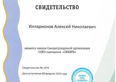 Илларионов свидетельство Сибирь